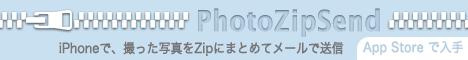 PhotoZipSendBanner468